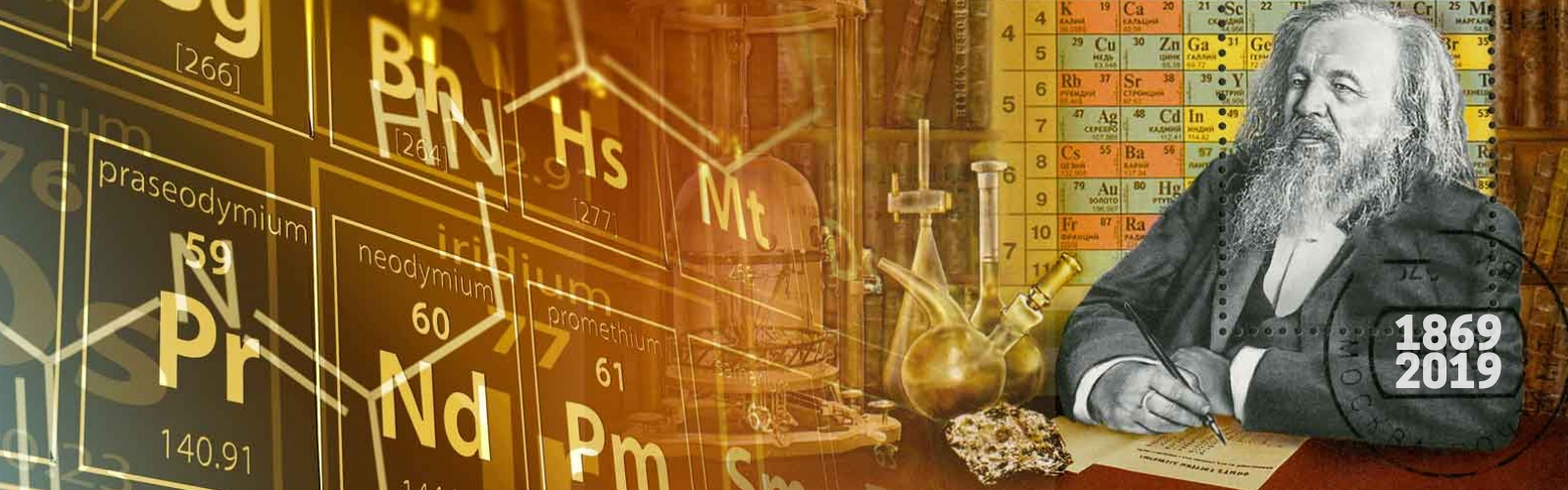 2019 - International Year of the Periodic Table of Chemical Elements